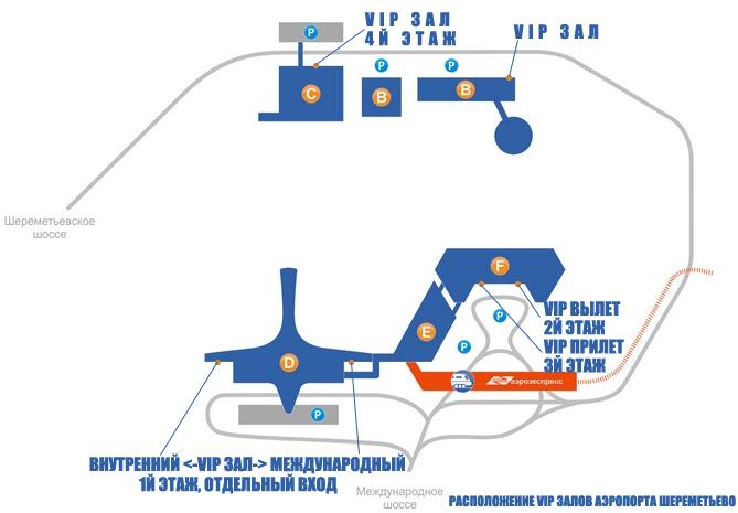 Схема расположения VIP-залов